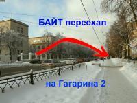 Центральный БАЙТ переехал с Гагарина 3 на Гагарина 2 (через дорогу)!