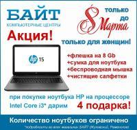 АКЦИЯ на 8 марта! Только для женщин!
