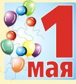 Все майские праздники магазины БАЙТ работают!с 10:00 до 18:00