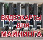 Видеокарты для майнинга в магазинах БАЙТ
