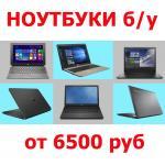 Ноутбуки б/у по низким ценам!