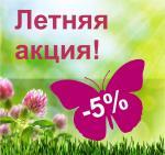 Каждое воскресение лета скидка на все товары в наличии 5%!
