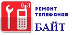 РЕМОНТ МОБИЛЬНЫХ ТЕЛЕФОНОВ во всех сервис-центрах БАЙТ