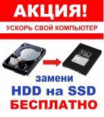 АКЦИЯ!!! Замени HDD на SSD бесплатно!